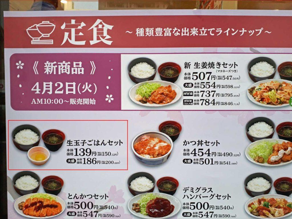 キッチンオリジン(イートイン店)のメニュー